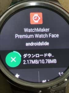 WatchMakerを入れる