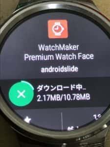 WatchMakerを入れる