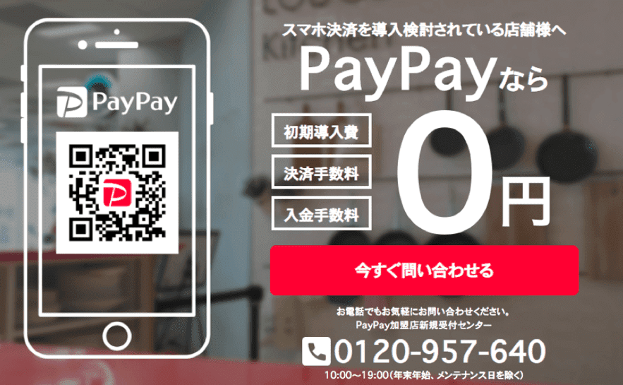 PayPay-min
