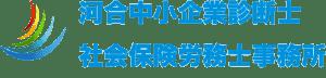 河合中小企業診断士・社会保険労務士事務所| 岐阜市