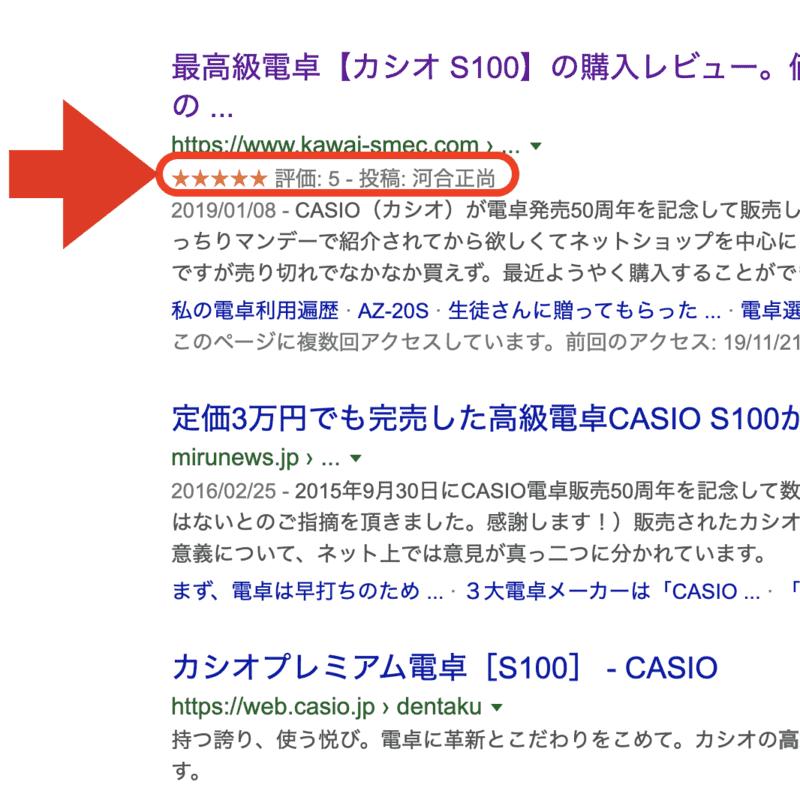 カシオS100レビュー星表示