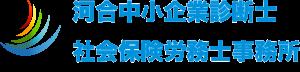 岐阜市/河合中小企業診断士・社会保険労務士事務所